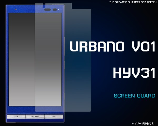 URBANO V01 KYV31 液晶保護シール au(エーユー)...