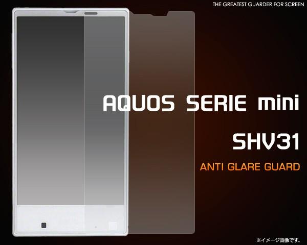 【AQUOS SERIE mini SHV31用】反射防止液晶保護シ...