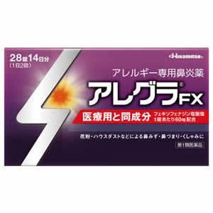 【第2類医薬品】 アレグラFX 28錠 ※セルフ...