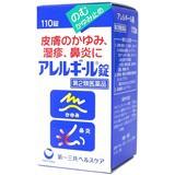 【第2類医薬品】 アレルギール錠 110錠