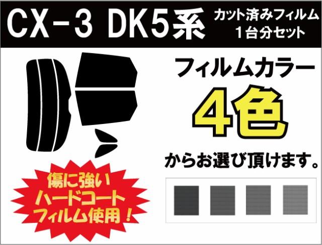 MAZDA マツダ CX-3 DK5 系 カット済みカーフィル...
