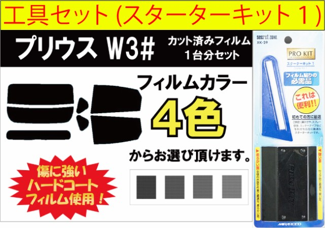 【キット付】 プリウス 30系 カット済みカーフィ...