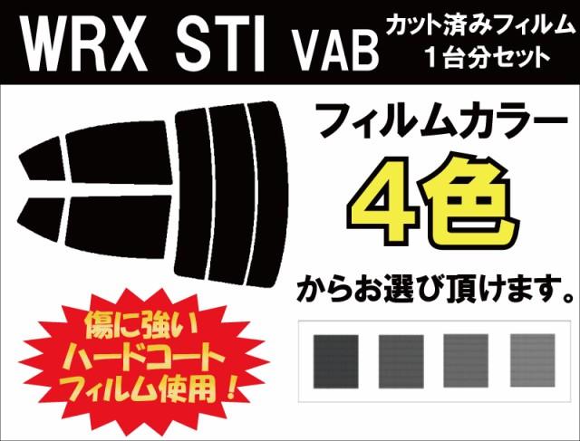 スバル WRX STI カット済みカーフィルム VAB