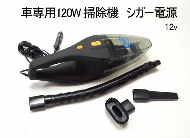 【送料無料】自動車用ハンディ掃除機 強力120...