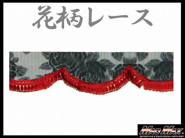 雅(ミヤビ) レースフロントカーテン S(1500mm)レ...