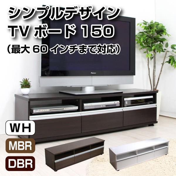 送料無料 テレビ台 ローボード テレビボード 150c...