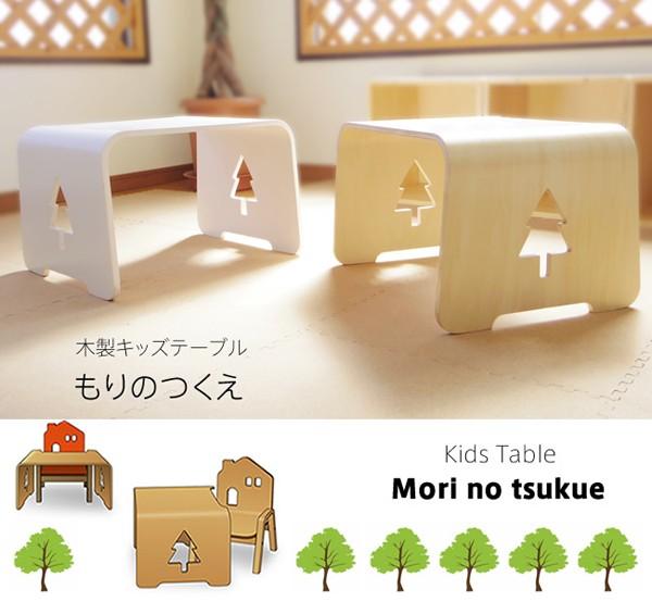 送料無料 木製キッズテーブル もりのつくえ BC022...