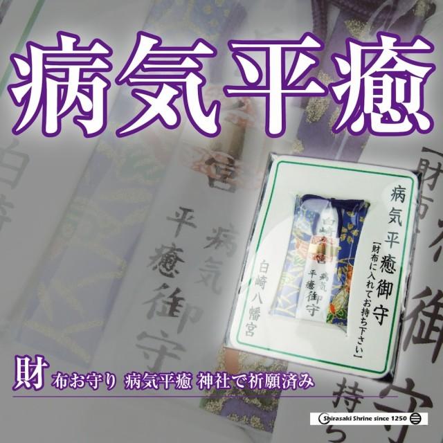 健康お守り☆財布お守り【病気平癒】☆カード☆岩...