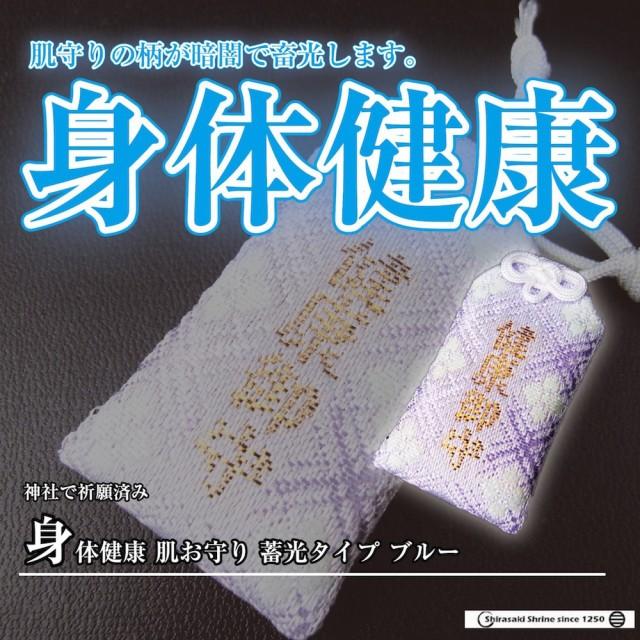 身体健康お守り☆蓄光タイプ☆パープル 神社で祈...