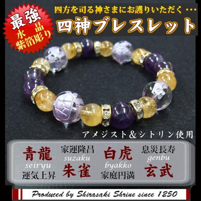 風水四神獣12mmm紫箔水晶ブレスレット パワー...