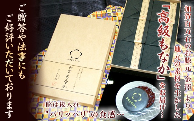 加賀もなか 6個入り  和菓子/お試し/お取り寄せ...