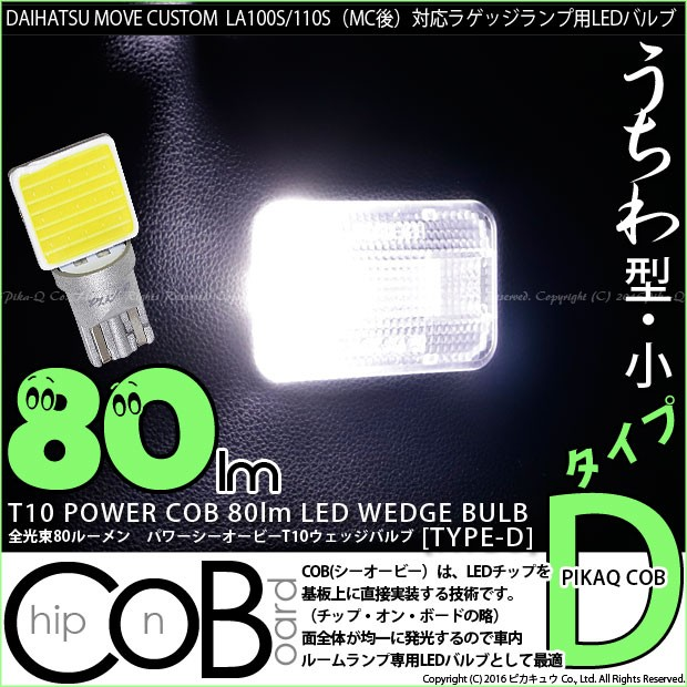 4-C-1 セール◆ムーヴカスタム LA100S/110S(MC後)...