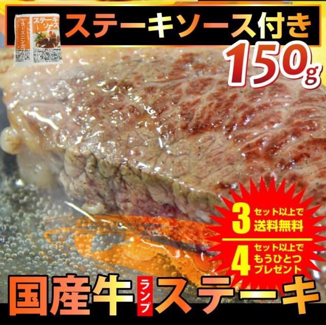 ソース付 【3セット以上で送料無料】厚切り 国産牛ランプステーキ150g【しゃぶまる】
