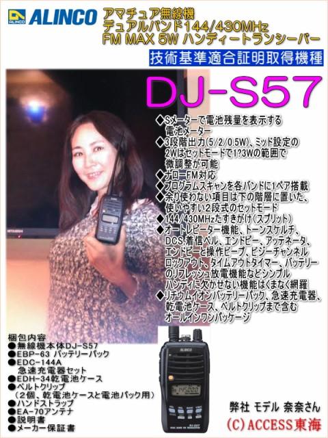 【送料無料 人気商品 P5倍】 アルインコ DJ-S57L ...