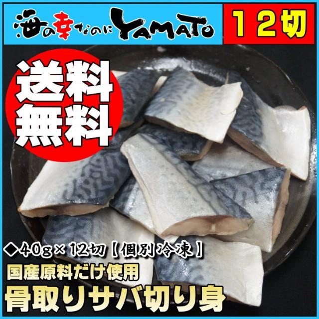 【送料無料】骨取りサバの切り身40g×12切れ※個...
