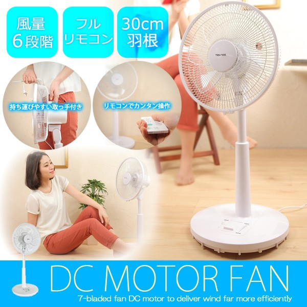 【送料無料】DCモーター扇風機 収納リモコン リビ...