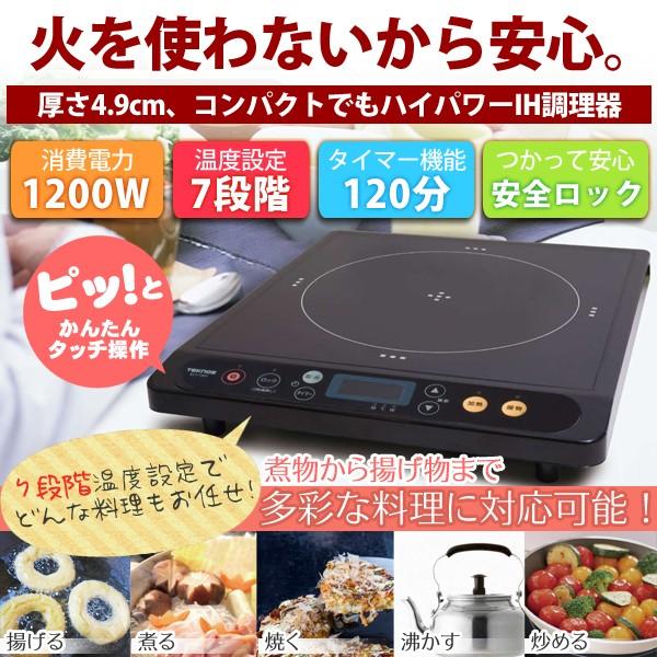 【送料無料】IH調理器 IHクッキングヒーター 卓上...