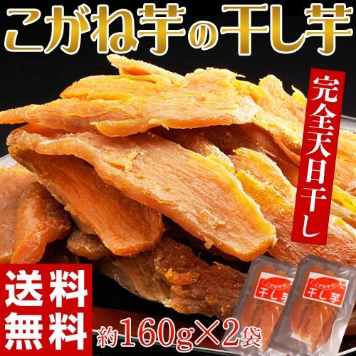 《送料無料》茨城県産「こがね芋の干し芋」2袋 (1...