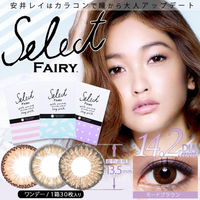 送料無料★安井レイ【SelectFAIRY セレクトフェア...