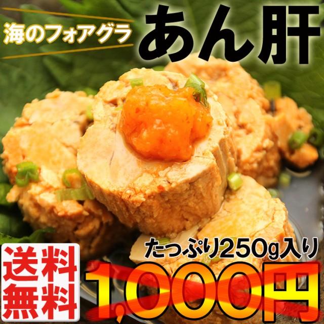 【全国送料無料】海のフォアグラ『あん肝』たっぷ...