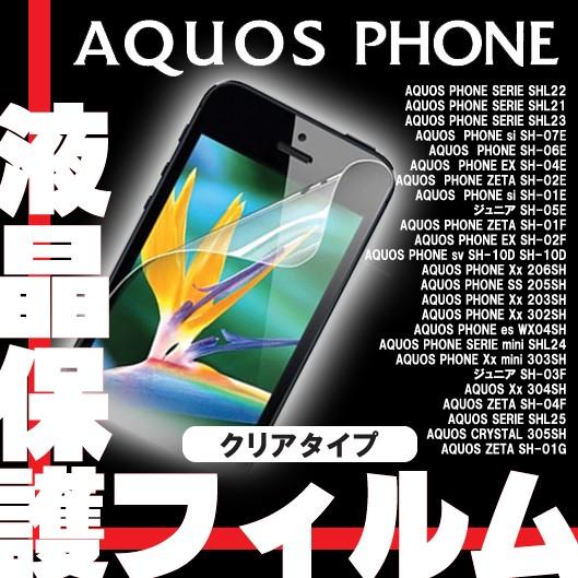 全機種対応/液晶保護フィルム/iphone7/iphone7plu...