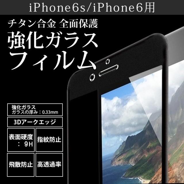 【定型外送料無料】iPhone6s アイフォン6s iPhone...