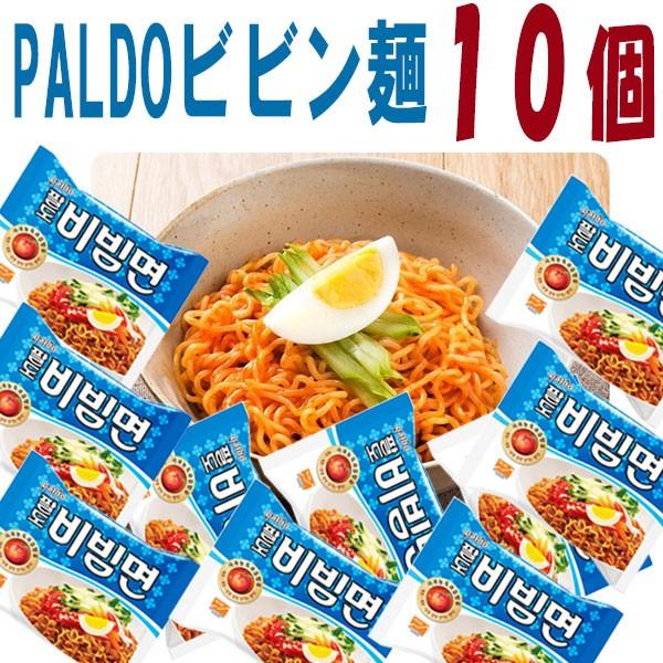 PALDO ビビン麺 (130g x 10個)★韓国食品市...