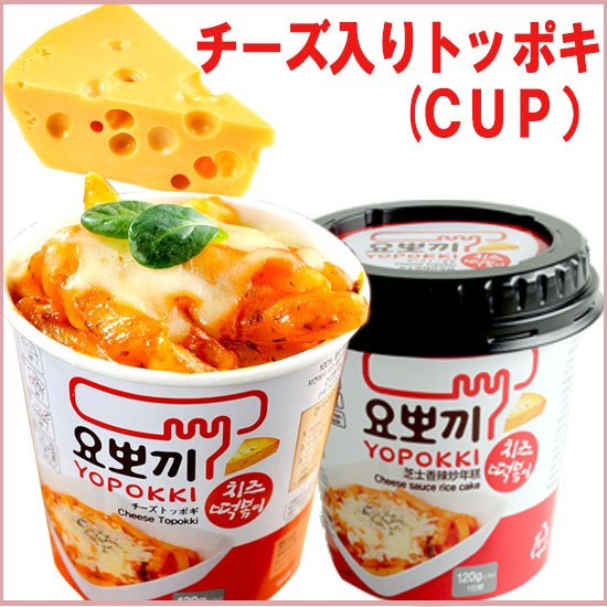 YOPOKKI即席チーズトッポキカップ 120g★韓国食品...