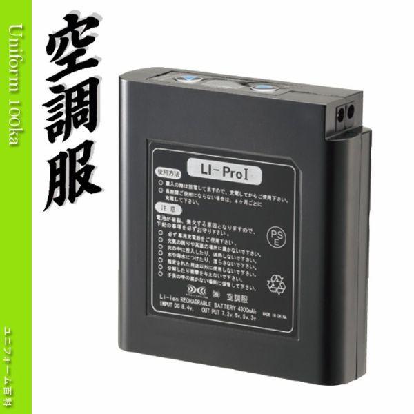 空調服 リチウムイオンバッテリー(単体)  LI-P...