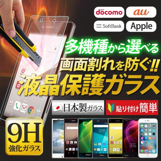 送料無料 強化 ガラス フィルム 液晶保護 iPhoneS...