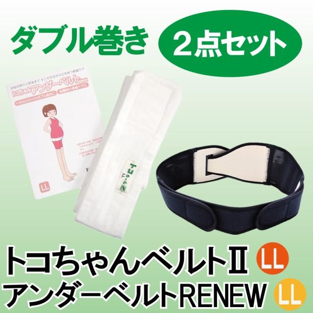 【送料無料】☆トコちゃんベルト2 LLサイズ+アン...