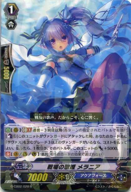 戦場の歌姫 メラニア G-CB02/020  R 【カードフ...