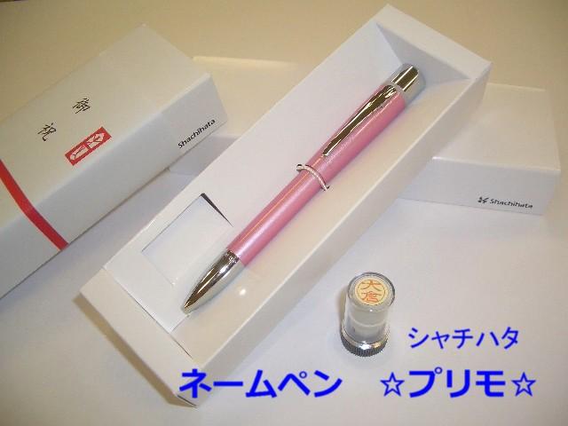 シャチハタ ネームペン 《プリモ》 ボールペン+...