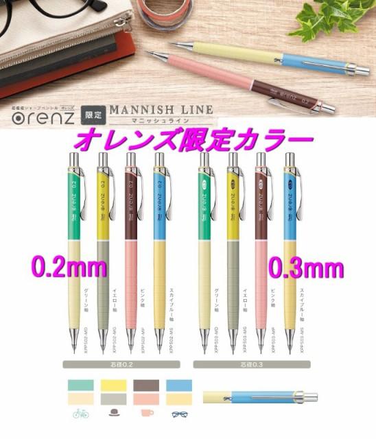"""""""オレンズ"""" 0.2mm&0.3mm ◆限定マニッシュカ..."""