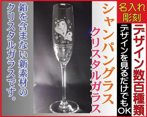 フルートグラス(シャンパングラス)◆名入れグラ...