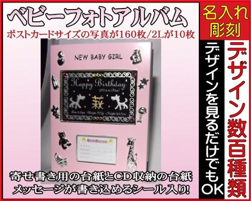 ベビ−フォトアルバム/ピンク【名入れ/鏡両面彫刻...