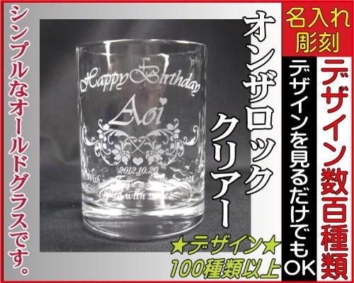 ◆名入れウイスキーグラス(ロックグラス)オリジ...