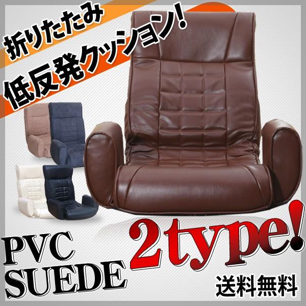 【大人気】低反発 14段階 リクライニング 座椅子 ...