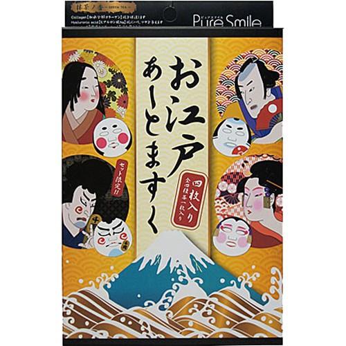 送料無料【ピュアスマイル お江戸アートマスクBOX...