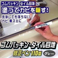 【ゴムパッキンタイル目地修正ペン グレー】洗剤...