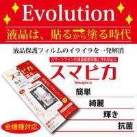 送料無料【スマピカ smapica】6個ご注文で1個オマ...