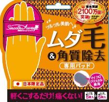 送料無料【スムースアウェイ】除毛シート、除毛 ...