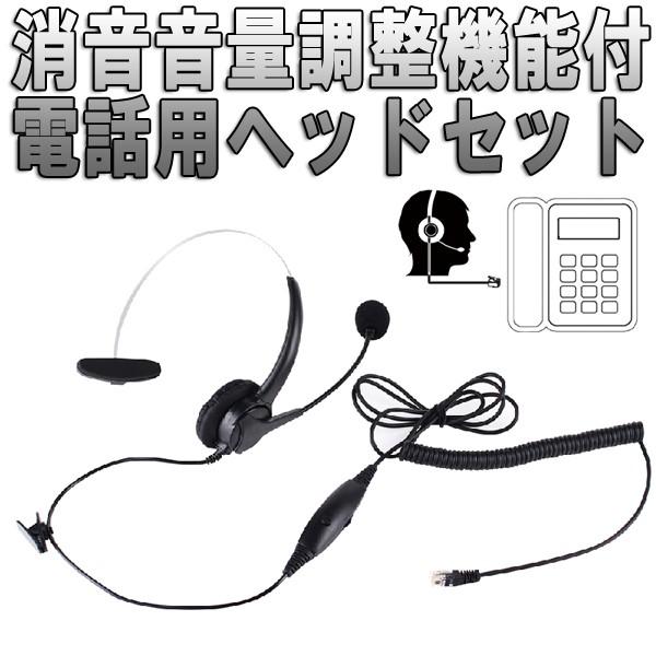 ★[送料無料][ミュート機能/音量増減機能付]電話...