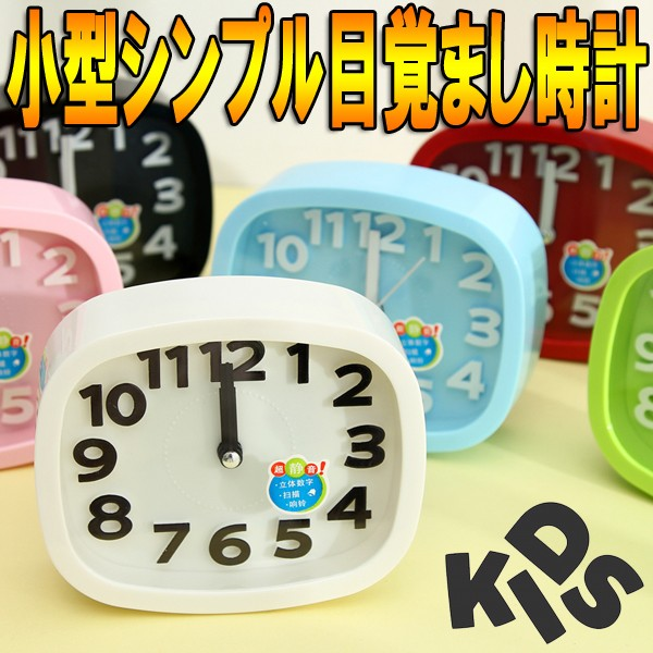 ★[送料無料]小型シンプル目覚まし時計置時計デザ...