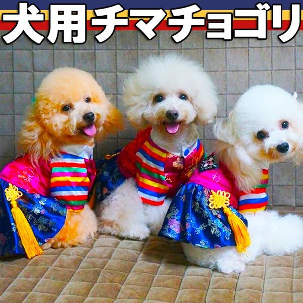 ★[送料無料][犬用]韓国民族衣装チマチョゴリ(サ...