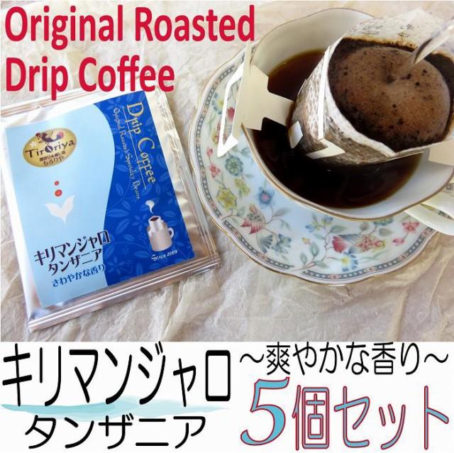 【オリジナルドリップコーヒー】キリマンジャロ ...