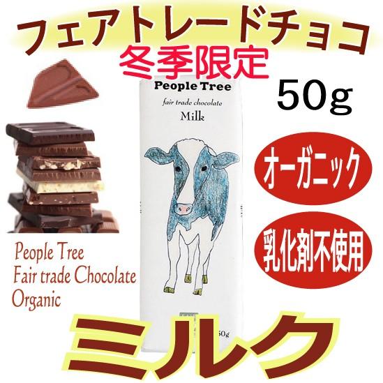 【冬季限定】フェアトレード チョコレート ミル...