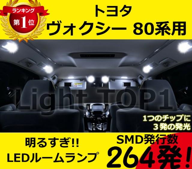 【メール便送料無料】ヴォクシーZRR80系用SMDルー...