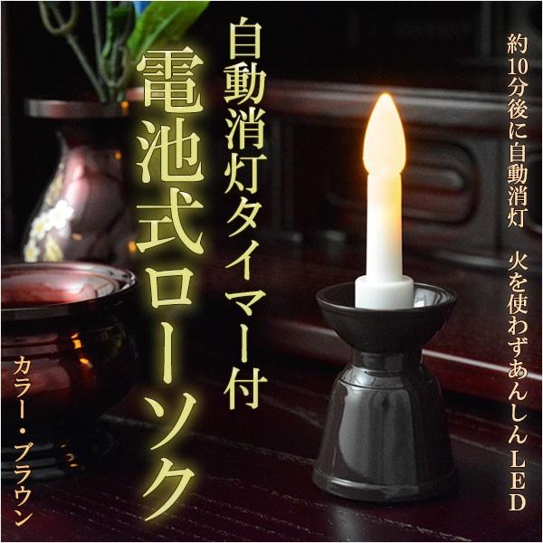 自動消灯タイマー付き【電池式ローソク ブラウン...