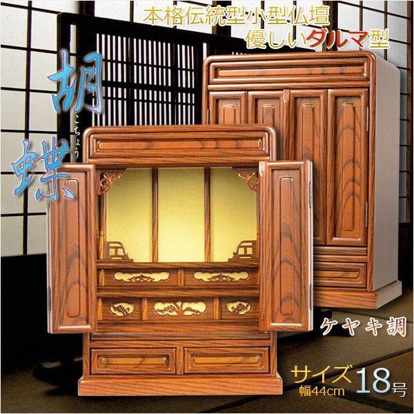 伝統的なダルマ型【胡蝶:18号小型仏壇 ケヤキ調...